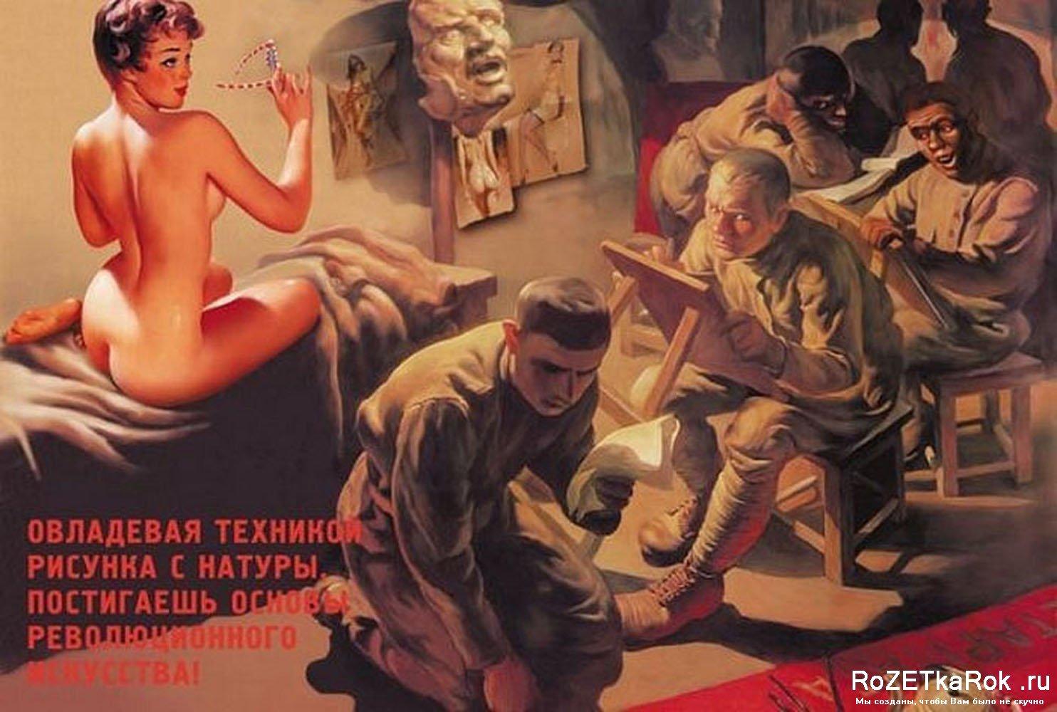 Эротические плакаты ссср 2 фотография