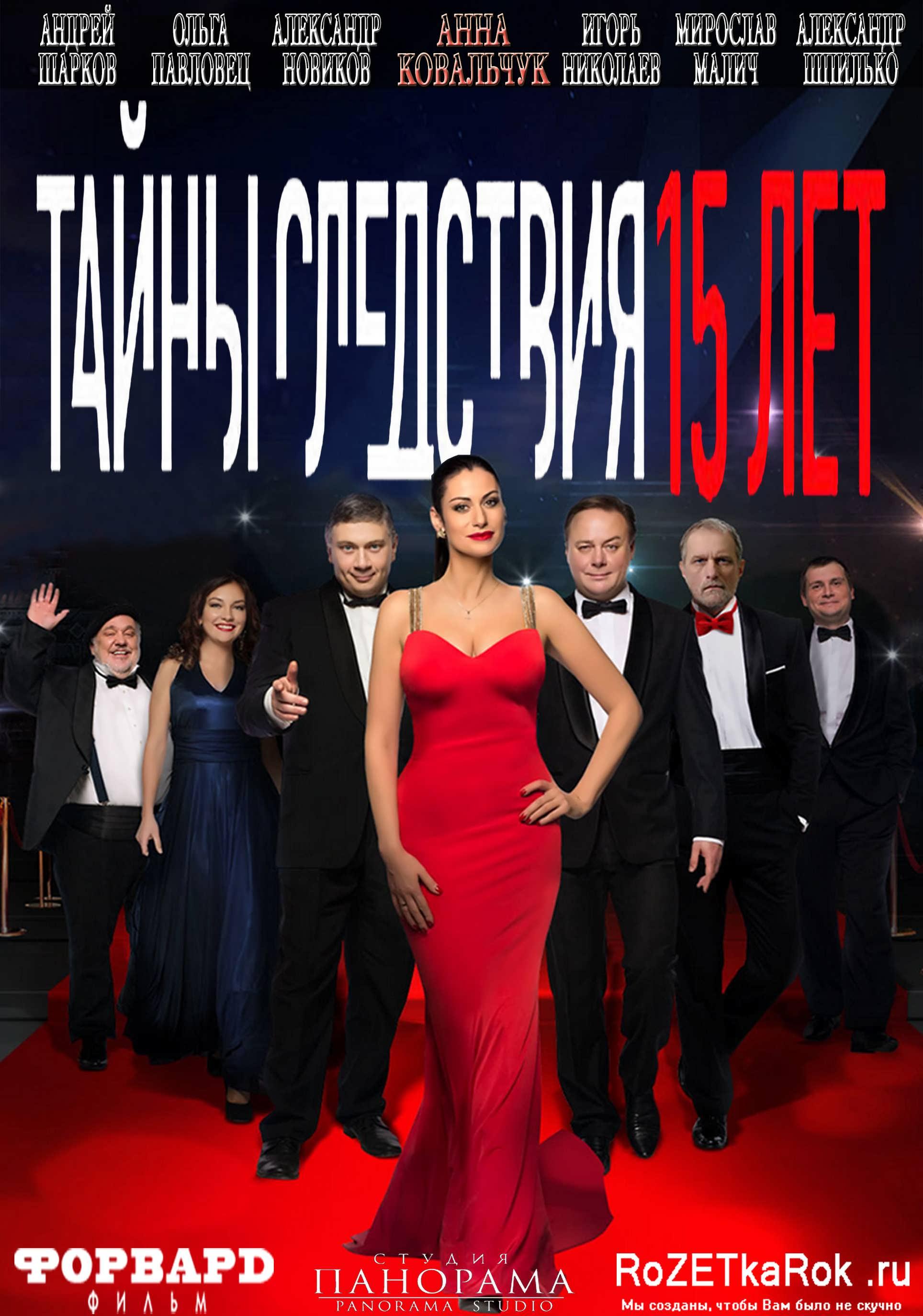 Тайны следствия. 12 сезон. 1 фильм. Лишний. 1 серия (2012.